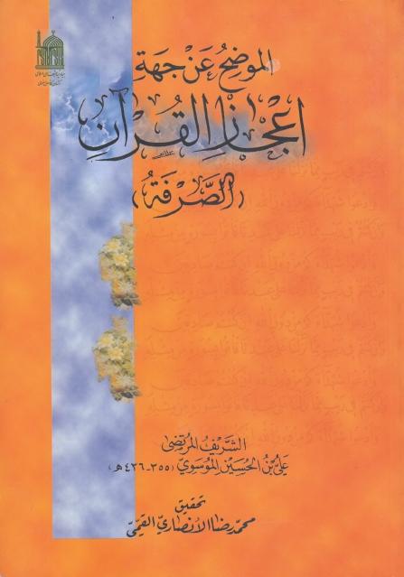 الموضّح عن جهة إعجاز القرآن، وهو الكتاب المعروف بـ الصرفة