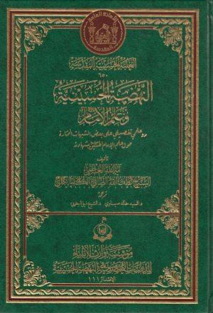 النهضة الحسينية وعلم الإمام (عليه السلام)