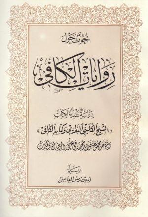 بحوث حول روايات الكافي، دراسة نقدية لكتاب (الشيخ الكليني البغدادي وكتابه الكافي)