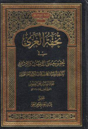 تحفة الغري في معنى الإيمان والإسلام