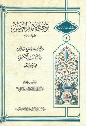 ترجمة الإمام الحسن (عليه السلام) من القسم غير المطبوع من كتاب الطبقات الكبير لابن سعد