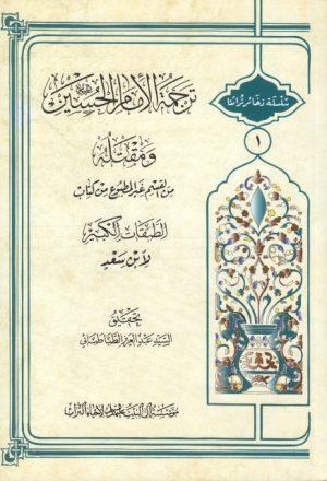ترجمة الإمام الحسين (عليه السلام) ومقتله من القسم غير المطبوع من كتاب الطبقات الكبير لابن سعد