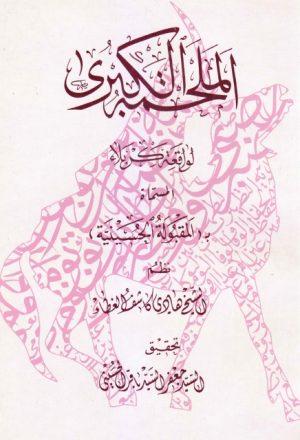 الملحمة الكبرى، لواقعة كربلاء المسماة بـ(المقبولة الحسينية)