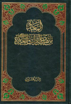 المعاد من هدي القرآن والعترة