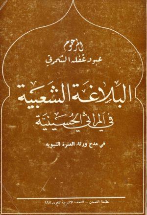 البلاغة الشعبية في المراثي الحسينية، في مدح ورثاء العترة النبوية