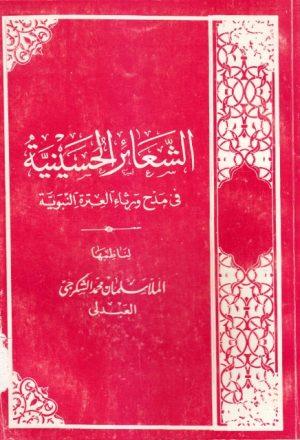 الشعائر الحسينية، في مدح ورثاء العترة النبوية