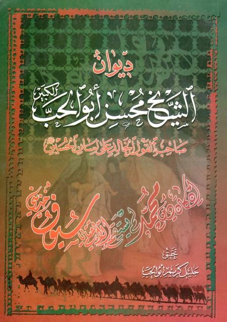 ديوان الشيخ محسن أبو الحب الكبير