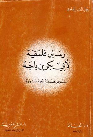 رسائل فلسفية لأبي بكر بن باجة، نصوص فلسفية غير منشورة