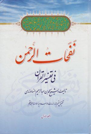 نفحات الرحمن في تفسير القرآن - 6 أجزاء