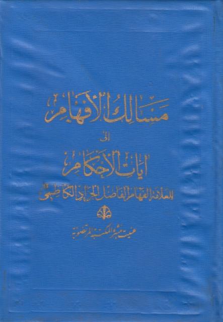 مسالك الأفهام إلى آيات الأحكام - 4 أجزاء