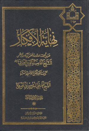 نهاية الأفكار، تقريراً لأبحاث المحقق العراقي - 4 أجزاء ، 3 مجلدات