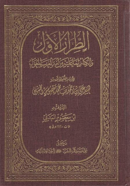 الطراز الأوّل والكناز لما عليه من لغة العرب المعوّل - 14 جزء ، 15 مجلد
