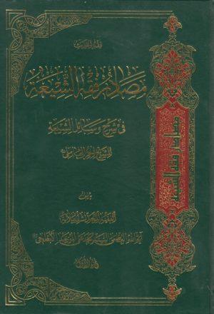 فقه الحديث، مصادر فقه الشيعة في شرح وسائل الشيعة - جزئين