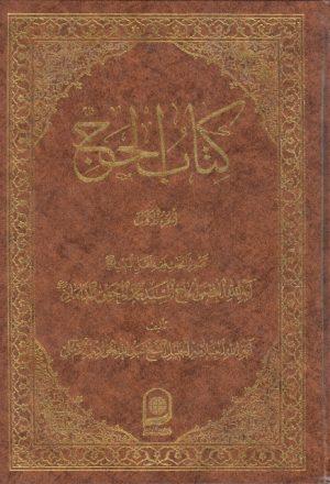 كتاب الحج، تقرير أبحاث السيد محمد المحقق الداماد - جزئين