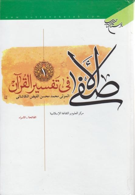 الأصفى في تفسير القرآن - جزئين
