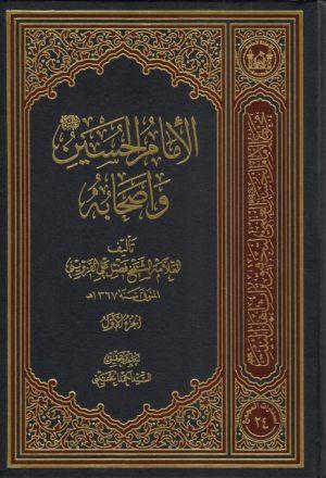 الإمام الحسين (عليه السلام) وأصحابه - 4 أجزاء