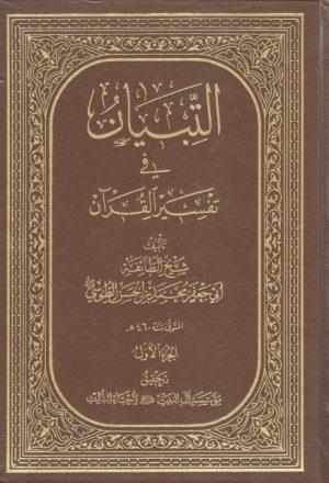 التبيان في تفسير القرآن - جزئين