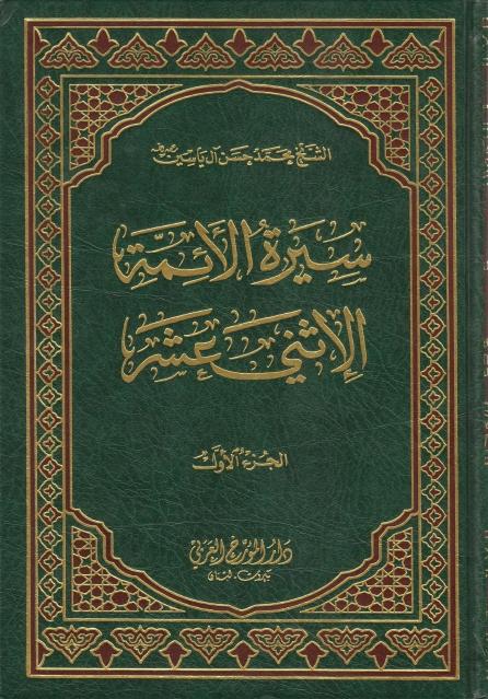 سيرة الأئمة الإثني عشر - 3 أجزاء