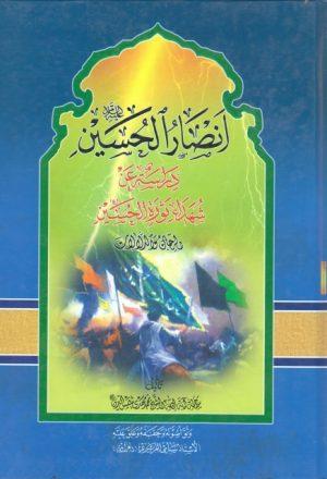 أنصار الحسين عليه السلام، دراسة عن شهداء ثورة الحسين (عليه السلام) الرجال والدلالات