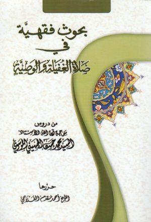 بحوث فقهية في صلاة الغفيلة والوصية من دروس السيد محمد حسن الحسيني الموسوي