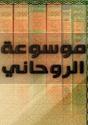 موسوعة المرجع السيد صادق الروحاني