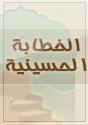 الخطابة الحسينية