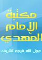 مكتبة الإمام المهدي