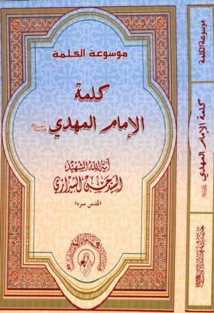 كلمة الإمام المهدي عليه السلام