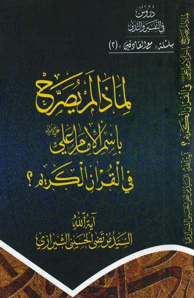 لماذا لم يُصرّح باسم الإمام علي في القرآن الكريم ؟