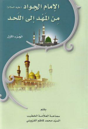 الإمام الجواد ع من المهد الى اللحد - ج1 ج2