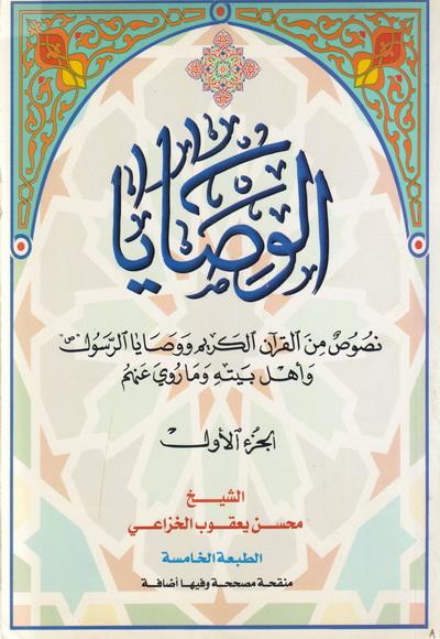 الوصايا - نصوص من القرآن الكريم ووصايا الرسول وأهل بيته وماروي عنهم