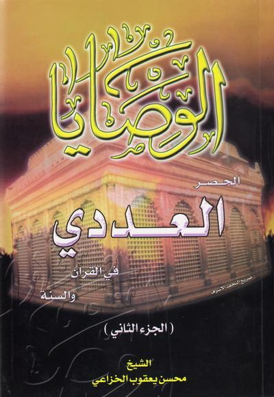 الوصايا - الحصر العددي في القرآن والسنة