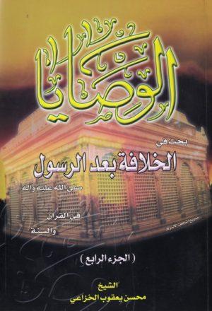 الوصايا - بحث في الخلافة بعد الرسول ص في القرآن والسنة
