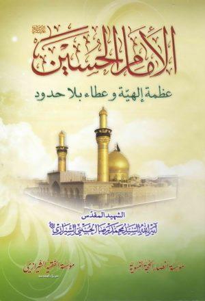 الإمام الحسين ع عظمة إلهية وعطاء بلا حدود