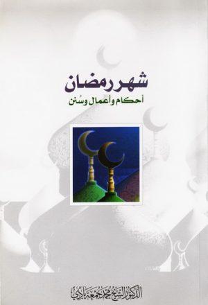 شهر رمضان أحكام وأعمال وسنن