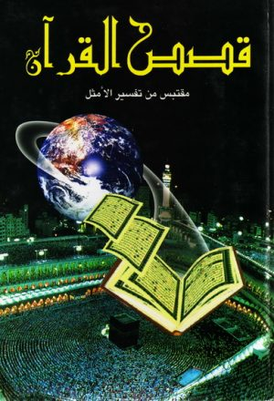 قصص القرآن