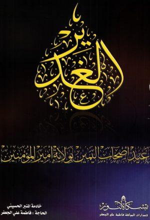 الغدير عيد أصحاب اليمين بولاية أميرالمؤمنين