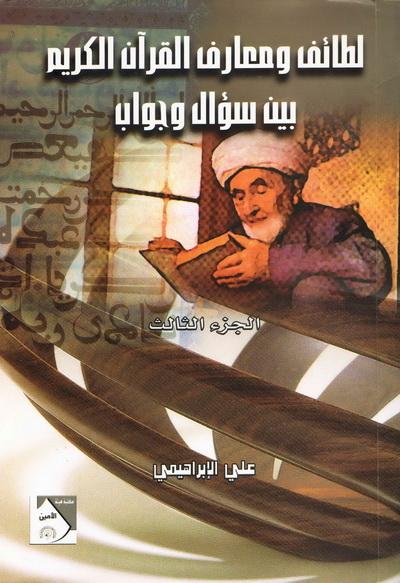 لطائف ومعارف القرآن الكريم بين سؤال وجواب - ستة أجزاء