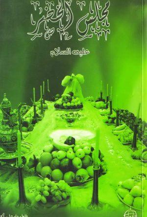 مجلس الخضر
