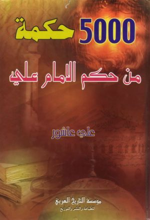 5000 حكمة من حكم الإمام علي ع