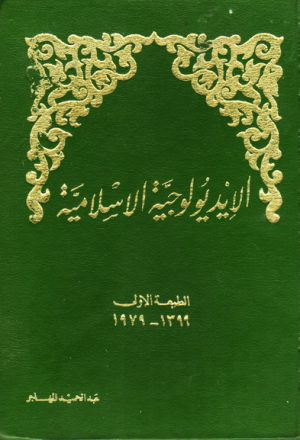 الإيديولوجية الإسلامية
