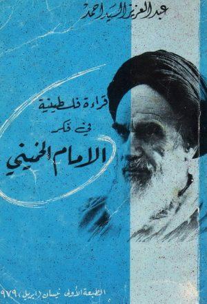 قراءة فلسطينية في فكر الإمام الخميني