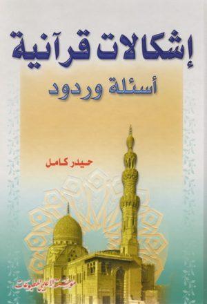 اشكالات قرآنية أسئلة وردود