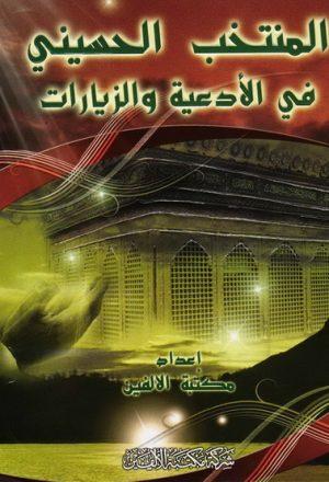 المنتخب الحسيني في الأدعية والزيارات