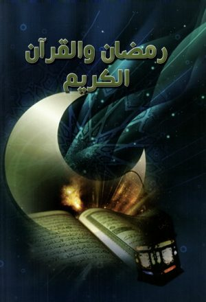 رمضان والقرآن الكريم