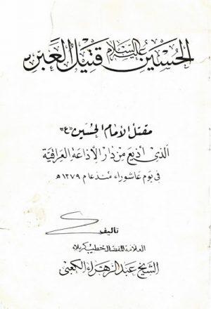 مقتل الامام الحسين ع - الشيخ عبدالزهراء الكعبي