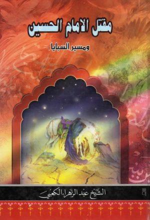 مقتل الإمام الحسين ع ومسير السبايا