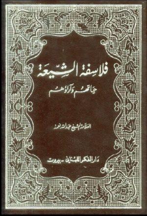 فلاسفة الشيعة حياتهم وآراؤهم