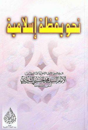 نحو يقظة إسلامية