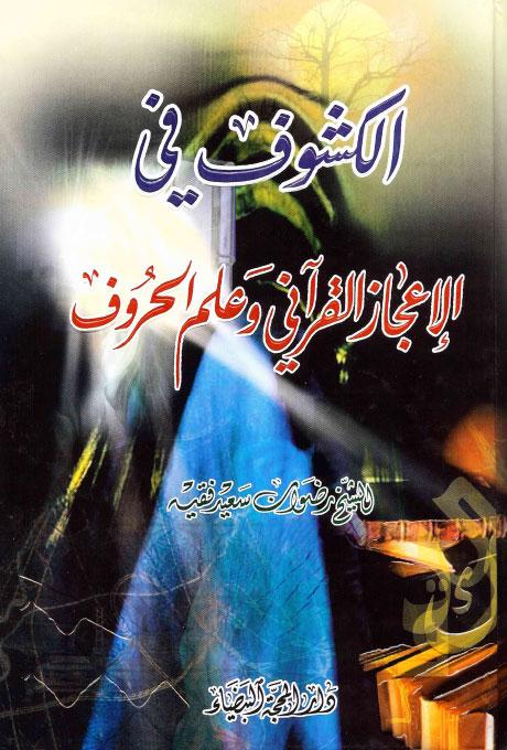 الكشوف في الإعجاز القرآني وعلم الحروف